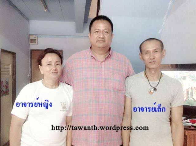image_tawanth002