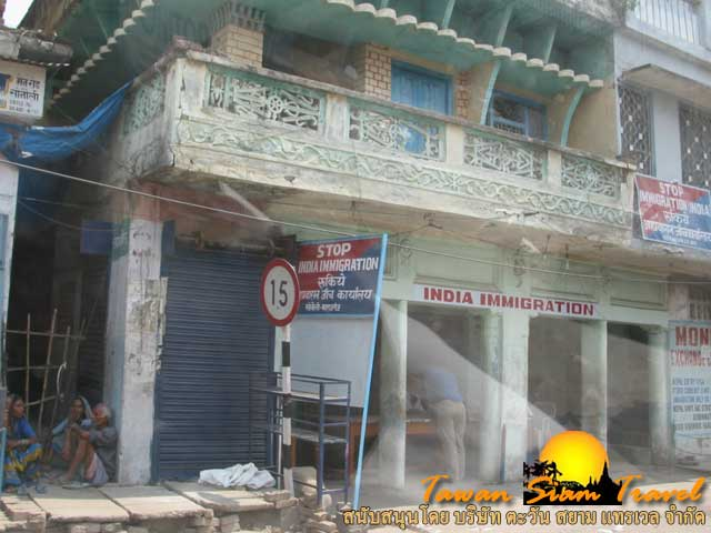 สำนักงานตรวจคนเข้าเมืองของอินเดีย ด่านโสเนารี (Sonauli)