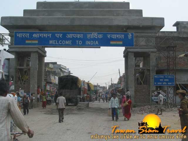 เมื่อเข้าประเทศเนปาลแล้ว ขากลับต้องผ่านด่านโสเนารี (Sonauli) เพื่อเข้าอินเดียอีกครั้ง
